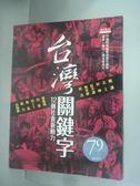 【書寶二手書T7/社會_ZDY】台灣關鍵字_中國時報編輯部調查採訪室