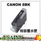 促銷~CANON CLI-8BK 黑色相容墨水匣(含晶片)mp500/mp510/mp520/mp530/mp800/mp800R/mp830/mp950/pro9000/MX700/Pro 9000