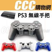 PS3 手把 -  無線 六軸 震動 遊戲 把手 搖桿