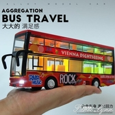 合金雙層巴士公交車玩具男孩大號兒童玩具車開門大巴公共汽車模型 聖誕節全館免運