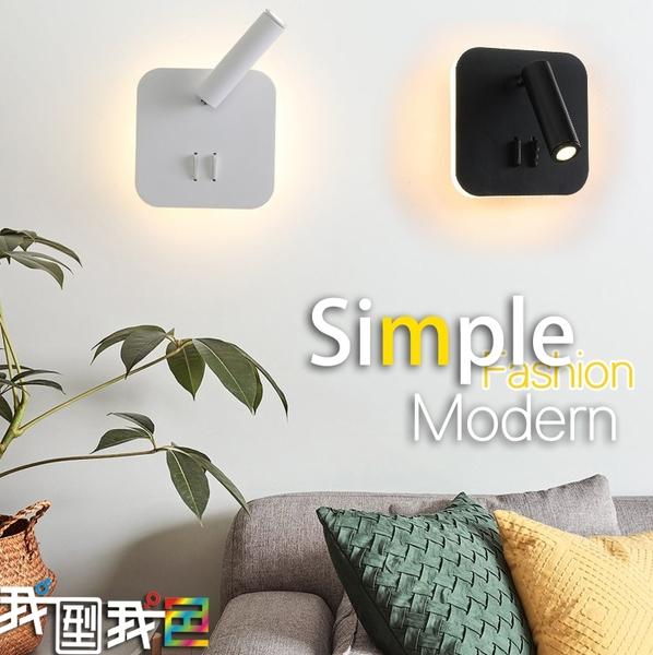 多功能360度可旋轉+背光壁燈.床頭可調整角度旋轉臥室書房LED現代閱讀壁燈
