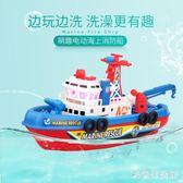 洗澡玩具 兒童電動聲光船沐浴戲水玩具潛水艇快艇小船輪船玩具船洗澡玩具 CP2430【歐爸生活館】