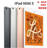 免運 iPad Mini5 256G WiFi版 送觸控筆+玻璃貼+智能皮套 7.9吋 福利品