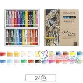 蠟筆 油性粉彩重彩油畫棒24色36色48色60色油性彩色筆油彩筆美術繪畫彩色蠟筆【快速出貨】