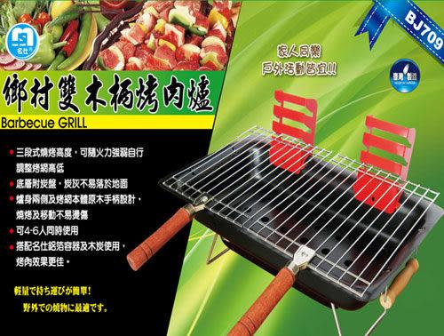 鄉村雙木柄烤肉爐 烤肉架 中秋節 BBQ 烤肉網 露營 郊遊 免運費 BJ709[百貨通]