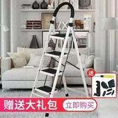 梯子家用摺疊梯加厚室內人字梯移動樓梯伸縮梯步梯多 扶梯MKS 免運