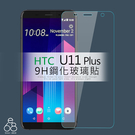 9H 鋼化玻璃 HTC U11+ 6吋 手機保護貼 螢幕 U11 Plus 保護貼 防刮防爆 鋼膜 玻璃貼