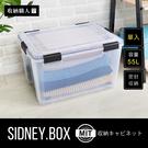【收納職人】席德妮防潮式整理箱/ 置物箱/ 整理盒(55L/ 單入)/ H&D東稻家居
