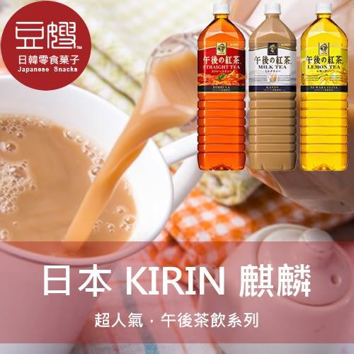 【11/27~12/1超級商城限定】日本飲料 午後的紅茶 1.5L家庭號(奶茶/紅茶)