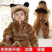 嬰兒冬裝連體衣6-12個月3男女寶寶爬爬服秋季加厚保暖0外出抱衣服【店慶8折促銷】