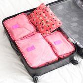 旅行收納袋 六件組 行李箱整理袋 旅遊衣物分類袋 盥洗包《SV7442》快樂生活網