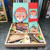 蒙氏兒童早教益智磁性拼拼樂男孩女孩寶寶換裝拼圖玩具1-2-3周歲 WD初語生活館