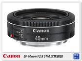 【分期0利率,免運費】 Canon EF 40mm F2.8 STM 鏡頭(40 2.8;公司貨)
