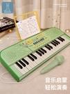 電子琴 兒童電子琴玩具女孩家用小鋼琴音樂初學可彈奏益智多功能3-6周歲5 快速出貨