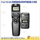 品色 Pixel TW-283/90 無線快門遙控器 公司貨 TW283 90 縮時 適 富士 XPRO2 X100F