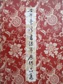 【書寶二手書T7/藝術_XBM】壬午臺灣書法年展作品集_民92