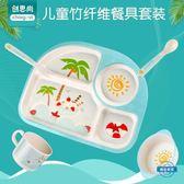 兒童餐具竹纖維兒童餐具套裝寶寶餐盤輔食碗嬰兒飯碗分格卡通無毒勺叉杯子