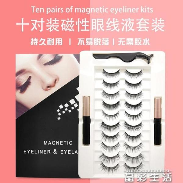 假睫毛假睫毛女磁吸嫁接磁性眼線液磁鐵美睫水貂毛單株自然濃密磁石磁力 晶彩