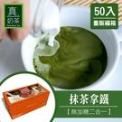歐可茶葉 真奶茶 F24抹茶拿鐵無加糖款福箱(50包/箱)