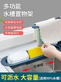 廚房水槽置物架可伸縮抹布瀝水架多功能家用水龍頭收納架子神器