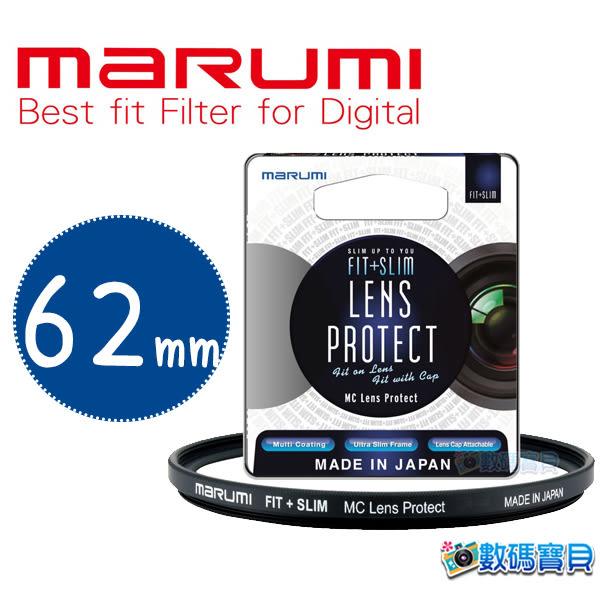 Marumi FIT+SLIM LP 62mm 廣角薄框多層鍍膜保護鏡 超薄框多層鍍膜 AR多層鍍膜(62;彩宣公司貨) PT