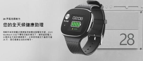 【免運費】ASUS VivoWatch SE (HC-A04A) 智慧健康錶