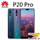 【6G/128G】HUAWEI P20 Pro 6.1 吋雙卡新一代徠卡三鏡頭智慧手機-128GB