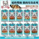 愛的獎勵《犬用零食/潔牙骨系列超值包》多種口味狗零食110克一包(口味隨機)