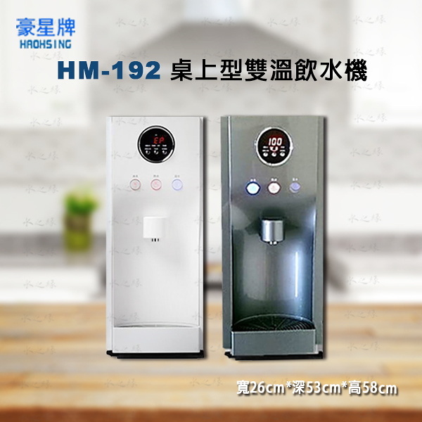 豪星牌 HM192 桌上型雙溫飲水機-黑-白/內置五道RO逆滲透系統/含基本專業安裝【水之緣】