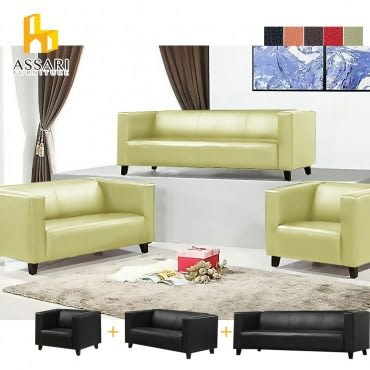 ASSARI-(橘)安東尼簡約1+2+3人皮沙發
