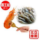 【段泰國蝦】20年老店 鮮撈鮮凍泰國蝦組(霸王組)-電電購