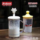 Frabosk意大利進口ABS手動打奶泡器花式咖啡拉花牛奶打泡杯奶泡壺 時尚潮流