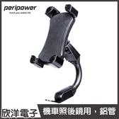 peripower 後照鏡式鋁管機車手機架 (MT-MC02) 穩固強勁/4-6.5吋