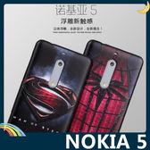 NOKIA 5 卡通浮雕保護套 軟殼 彩繪塗鴉 3D風景 立體超薄0.3mm 矽膠套 手機套 手機殼 諾基亞