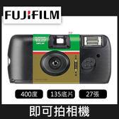 【補貨中】FUJIFILM Simple Ace 400 400度 即可拍相機 27張效期2020年12月