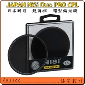 【福笙】日本 NISI PRO CPL 40.5mm 超薄框 多層鍍膜 環型偏光鏡 (總代理公司貨)