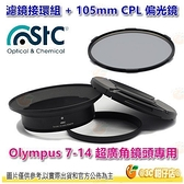 送蔡司拭鏡紙10包 STC 濾鏡接環組+105mm CPL 偏光鏡 公司貨 Olympus 7-14mm 7-14 專用