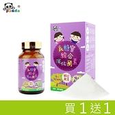 【南紡購物中心】乳糖寶綜合消化酵素 Panda baby 鑫耀生技 買一送一