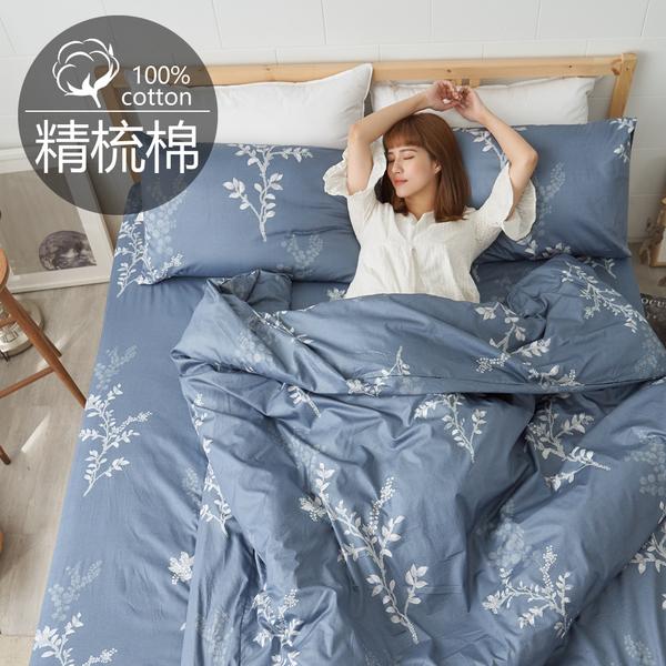 #B185#活性印染精梳純棉5x6.2尺雙人床包被套四件組-台灣製(含枕套)
