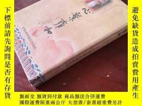 二手書博民逛書店心繁雍和罕見北京民族電影展系列紀錄片 未開封Y8785 北京民族