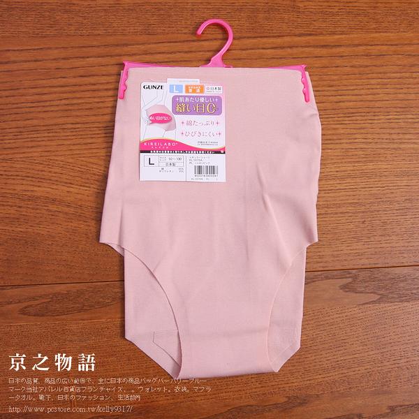 【京之物語】GUNZE日本製平坦小腹高腰女性粉色無痕三角內褲-M/L/LL