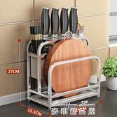不銹鋼刀架廚房用品砧板菜刀架菜板刀具架子刀座置物架收納架igo  麥琪精品屋