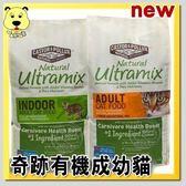 【培菓平價寵物網】奇跡《室內貓|成/幼貓》天然寵物食品400g