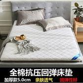 床墊子1.8m床2米雙人褥子海綿加厚榻榻米1.5墊被防滑單人學生宿舍 NMS 滿天星
