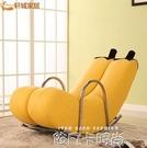 創意單人懶人沙發香蕉躺椅搖椅搖搖椅個性可愛臥室現代小戶型沙發QM 依凡卡時尚