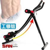 彎管5分鐘腹肌運動機弧形工學!!五分鐘健腹器.健腹機多功能健身器材推薦哪裡買ptt【山司伯特】