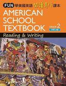 (二手書)FUN學美國英語閱讀寫作課本2(菊8K軟皮精裝+中譯別冊+1MP3)