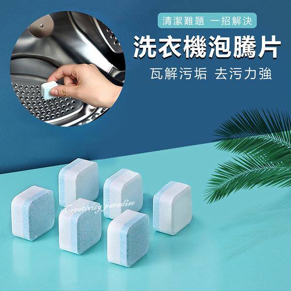 【洗衣機泡騰片】洗衣機槽清潔劑 消毒殺菌除垢清潔片 活性氧清潔錠