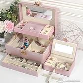 首飾盒 歐式韓國木質 手飾品盒化妝珠寶盒批發禮物女【七月特惠】
