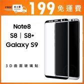 【金士曼】3D曲面 三星 全玻璃 S9 S9+ S8 S8+ Plus note8 玻璃 鋼化膜 玻璃貼 保護貼
